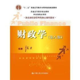 二手财政学(第八版) 陈共 9787300211794 中国人民出版社