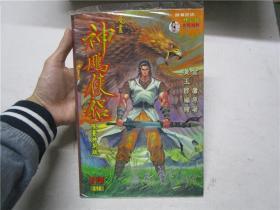 16开原版《神雕侠侣》创刊号 黄玉郎、胡绍权签名本