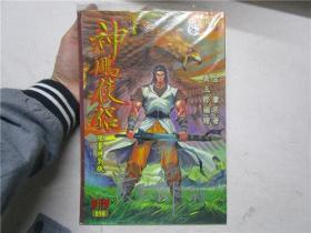 16开原版《神雕侠侣》 创刊号 黄玉郎、胡绍权签名本