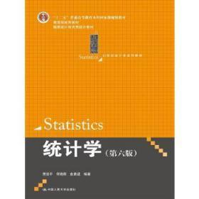 二手统计学(第六版)第6版(统计学 国家统计局统计) 贾俊平 中国人民大学出版社