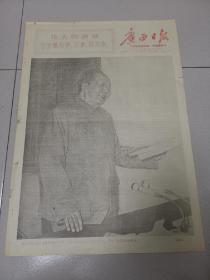 广西日报1969年4月29日(4开六版)报纸《中国共产党章程》;中国共产党第九次代表大会是重大事件。