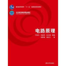 二手电路原理 于歆杰朱桂萍陆文娟 9787302146773 清华出版社