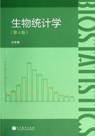 二手生物统计学 第四版 第4册 杜荣骞 高等教育 9787040389715