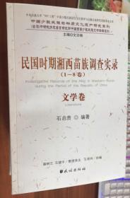 民国时期湘西苗族调查实录文学卷  一到八卷