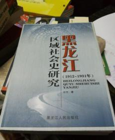 黑龙江区域社会史研究