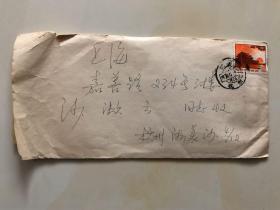 江苏江阴人沙志迪(1930.6—1997.5)中国美协会员,雕塑家,浙江美院教授沙志迪信札一通一页,带封。家信,写给其四姐沙漱云