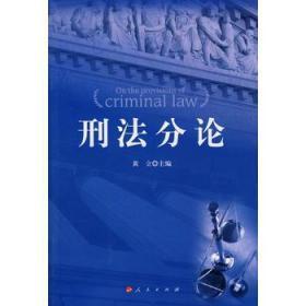 高等院校法学教材:刑法分论