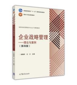 二手正版 企业战略管理理论与案例 第4版 杨锡怀等9787040439199