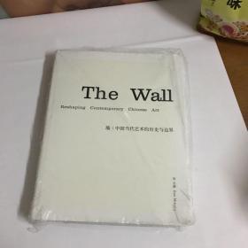 墙:中国当代艺术的历史与边界)精装)16开)正版 现货