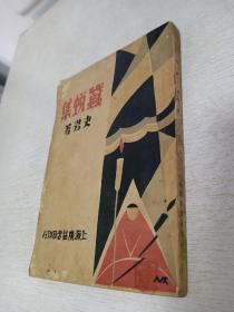 二十年代绝版新文学《蚕蜕集》
