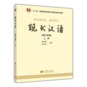 现代汉语 黄伯荣廖序东 高 教育出版社 9787040316216