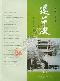 建筑史(第44辑) 9787112239788 贾珺 中国建筑工业出版社 蓝图建筑书店