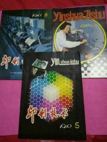 印刷技术(3本合售)