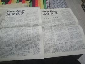 姹�瀛��归�╋�1981骞�11��锛�1982骞寸��12��  4寮�4��锛�