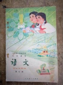 全日制十年制学校小学课本语文第七册1980年1版1982年5印