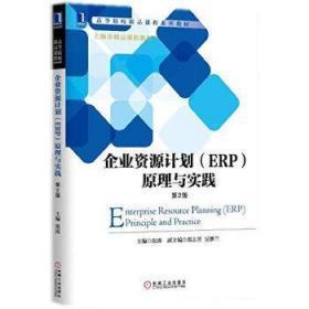 二手企业资源计划(ERP)原理与实践(第2版) 张涛 9787111504566 机械工业出版社