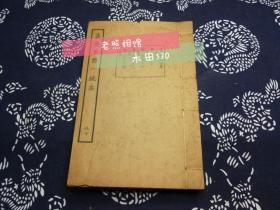 嘉庆重修一统志 第97册 甘肃卷  书内附有地图