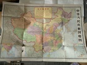 文学时期带语录的中华人民共和国地图(全开)