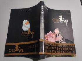 中国玉雕:南阳名家名品