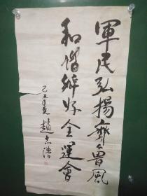 书法 军民弘扬齐鲁风和谐办好全运会   赵志浩  山东省委书记