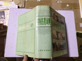 中国名胜词典、