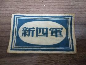 抗战时期新四军军装胸牌胸标胸章