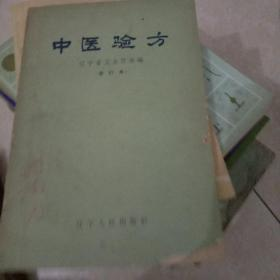 中医验方修订本,有签名,有手写验方