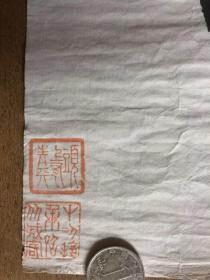 张廷济,清代老条屏,真迹