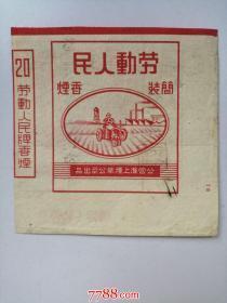 烟标:(滁县)公营淮上烟草公司:劳动人民简装香烟(极稀有老标、残标,详见图)