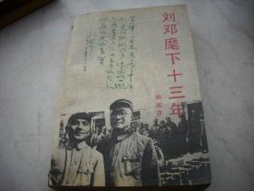 《刘邓麾下十三年》原中国海军副司令员、开国少将【杨国宇】签名赠本!附他本人照片一张!