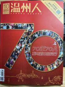 温州人(70周年国庆专辑-70年70人我与新中国同行)