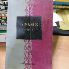 刑事法学研究丛书12-行为犯研究
