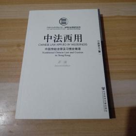 中法西用:中国传统法律及习惯在香港【第二版】