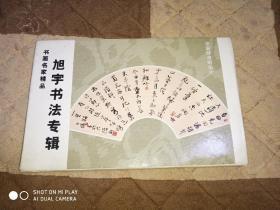 旭宇书法专辑明信片