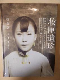 妆匣遗珍 明清至民国时期女性传统银饰 精装