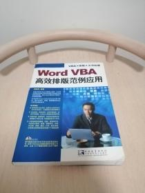 Word VBA高效排版范例应用