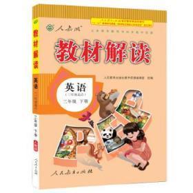 17春 教材解读 小学英语三年级下册(人教版PEP)