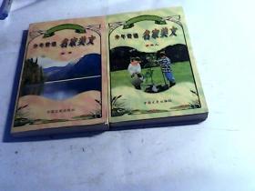《少年背诵名家美文》( 绘景,事与人)共2册合售