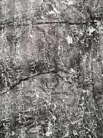 《唐郭静宝墓志》  书法铁线萦绕 有如海草体  若放大看则有梁时期瘗鹤铭的结构意趣.