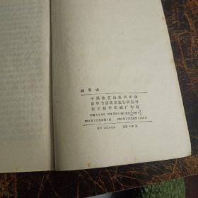 传统评书《兴唐传》之六:四平山