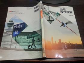 日本原版日文课本 最新现代社会 淡路刚久著 実教出版 16开彩印教材