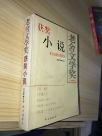 老舍文学奖获奖小说
