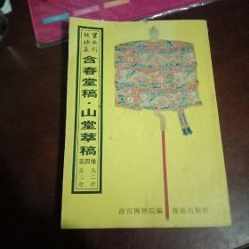 故宫珍本丛刊--含春堂稿.山堂萃稿【第二册】