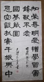 手书真迹书法:天津市书协会员刘进贤隶书苏纪利撰联(四尺)