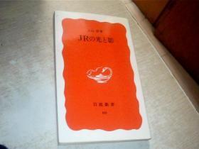 日文原版 JRの光と影 立山学 著 岩波新书,(新赤版)17.5*10CM,