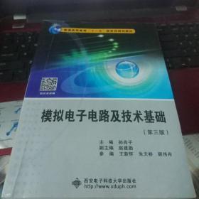 模拟电子电路及技术基础(第三版)(孙肖子)