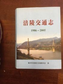 涪陵交通志(1986~2005)