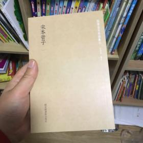 国学基本典籍丛刊:宋本管子(套装共3册)