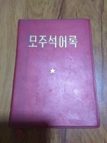 毛主席语录(朝鲜文)