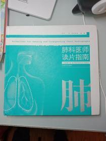 肺科医师读片指南